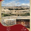 """""""In the footsteps of Jesus Christ,"""" a new illustration book documenting the life of the Christ in the Holy Land(Arabic)"""