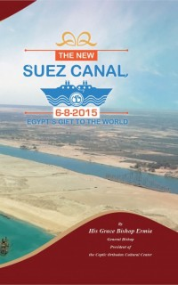 The new Suez Canal … Egypt gift to the world