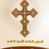 (The cross the eternal standing Sign (Arabic