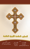 (The cross the eternal standing Sign (Arabic