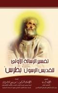 """تفسير الرسالة الأولى للقديس الرسول """"بطرس"""""""