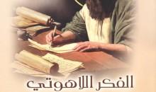 الفكر اللاهوتي عند القديس بولس الرسول [الجزء الثاني]