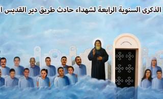 الذكرى السنوية الرابعة لشهداء حادث طريق دير القديس الأنبا صموئيل المعترف بجبل القلمون