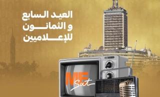 نيافة الأنبا إرميا يهنئ الإعلاميين بعيدهم الـ87