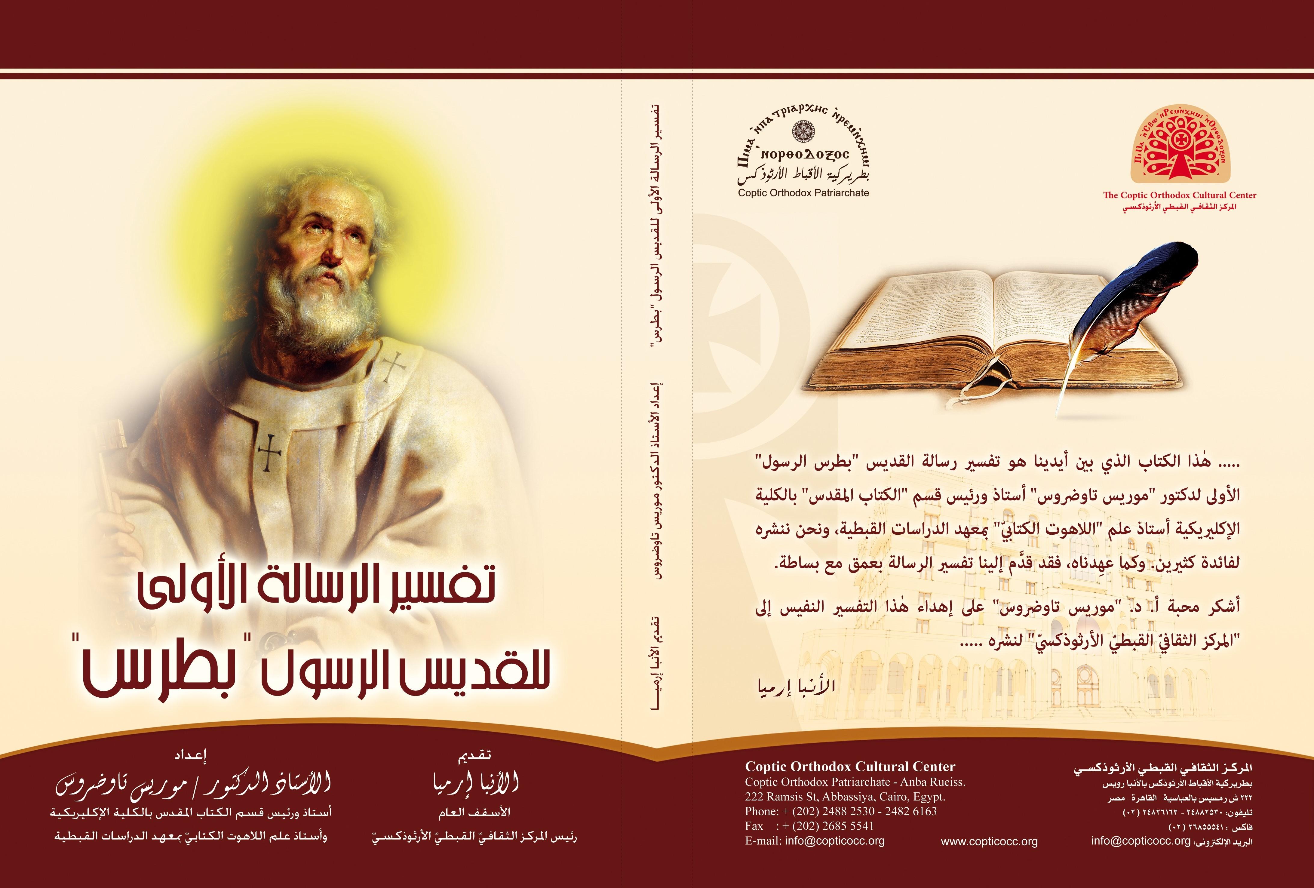BOOK COVER - تفسير رسالة بطرس الرسول الأولى - Revised 2