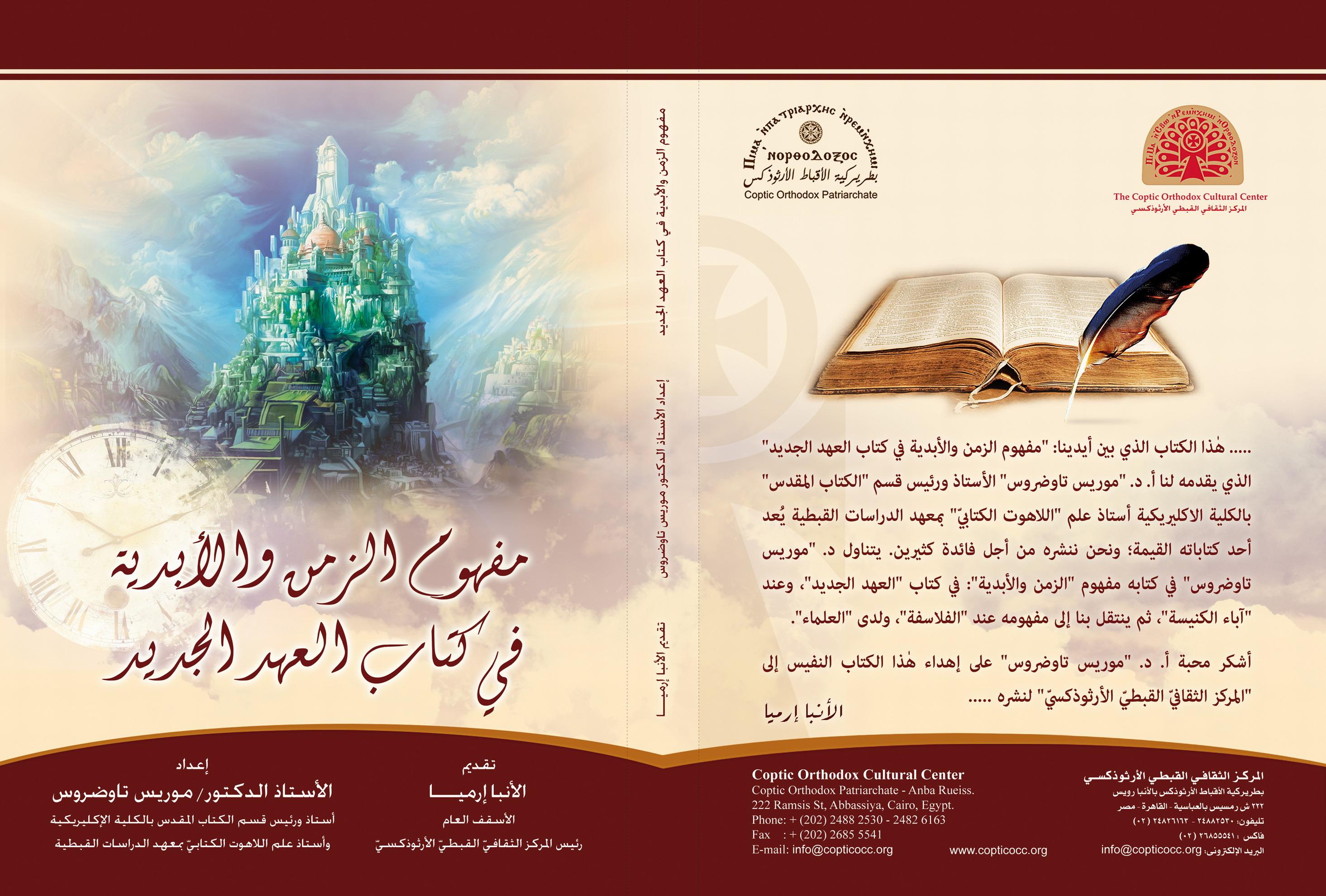 BOOK COVER - مفهوم الزمن والأبدية في كتاب العهد الجديد