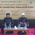 ندوة احترام الأديان 5-7-2021